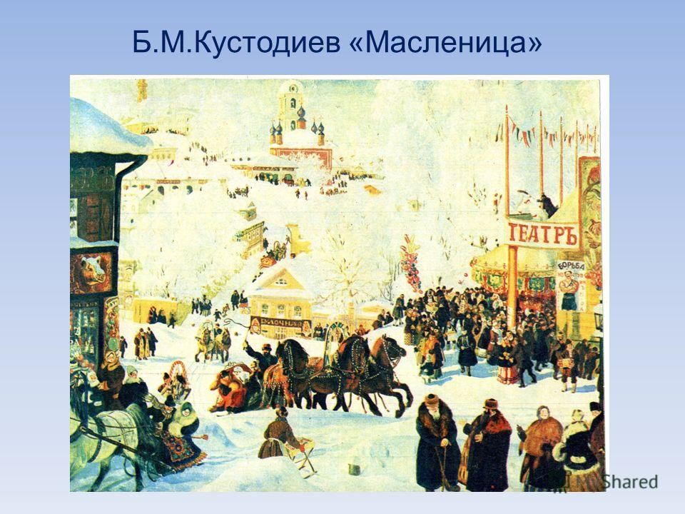 Б.М.Кустодиев «Масленица»