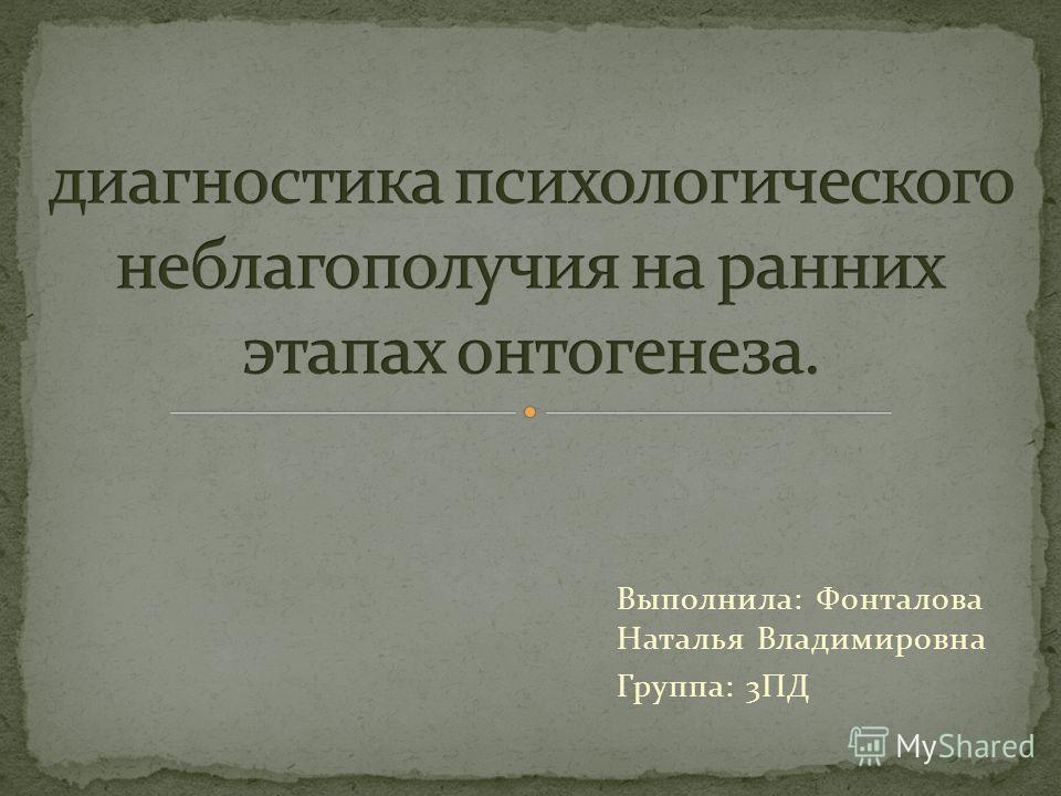 Выполнила: Фонталова Наталья Владимировна Группа: 3ПД