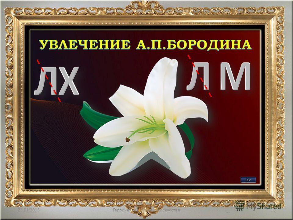 23.01.2013Героические образы в искусстве 12