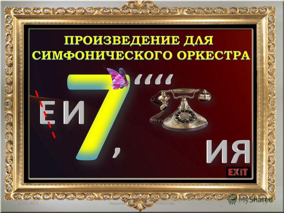 23.01.2013Героические образы в искусстве 13