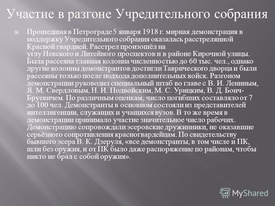 Прошедшая в Петрограде 5 января 1918 г. мирная демонстрация в поддержку Учредительного собрания оказалась расстрелянной Красной гвардией. Расстрел произошёл на углу Невского и Литейного проспектов и в районе Кирочной улицы. Была рассеяна главная коло