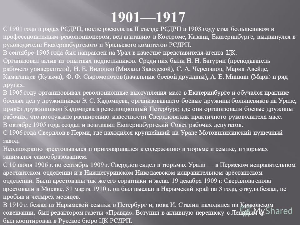 19011917 С 1901 года в рядах РСДРП, после раскола на II съезде РСДРП в 1903 году стал большевиком и профессиональным революционером, вёл агитацию в Костроме, Казани, Екатеринбурге, выдвинулся в руководители Екатеринбургского и Уральского комитетов РС