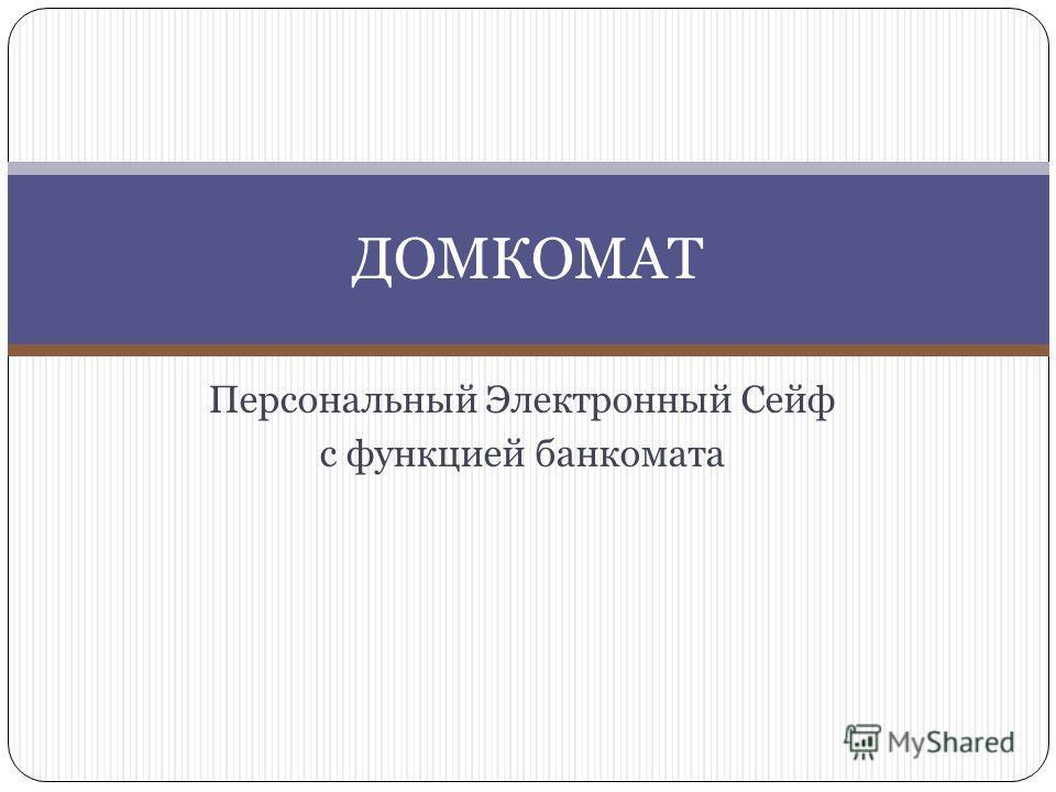 Персональный Электронный Сейф с функцией банкомата ДОМКОМАТ