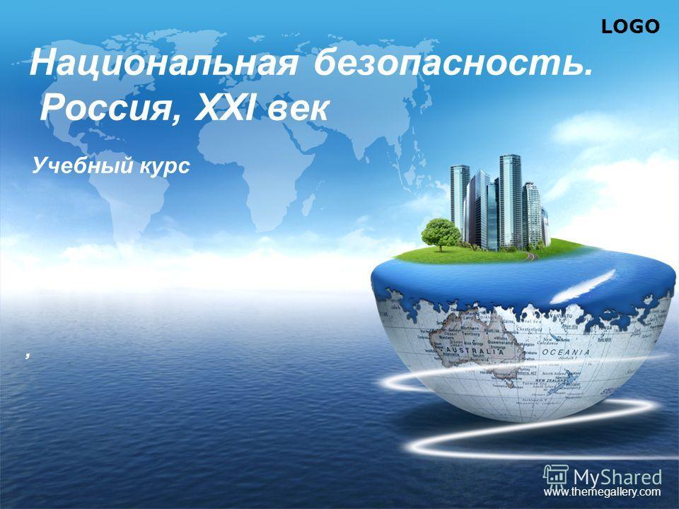LOGO www.themegallery.com Национальная безопасность. Россия, XXI век, Учебный курс