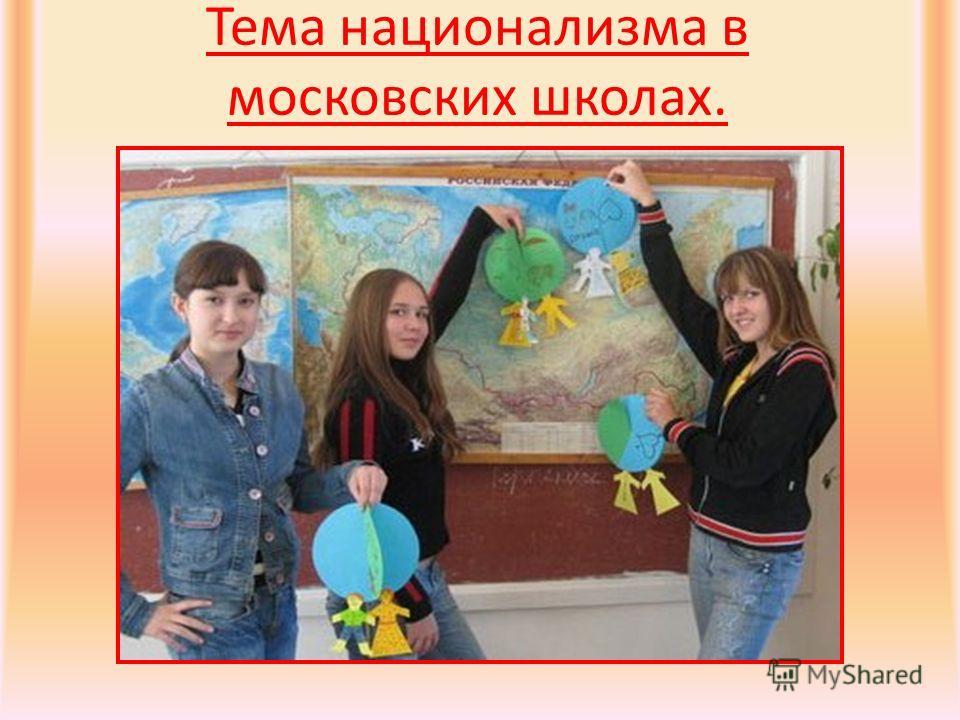 Тема национализмза в московских школах.