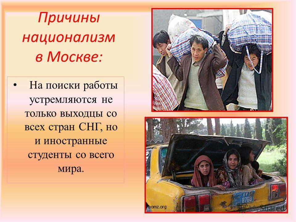 Причины национализмз в Москве: На поиски работы устремляются не только выходцы со всех стран СНГ, но и иностранные студенты со всего мира.