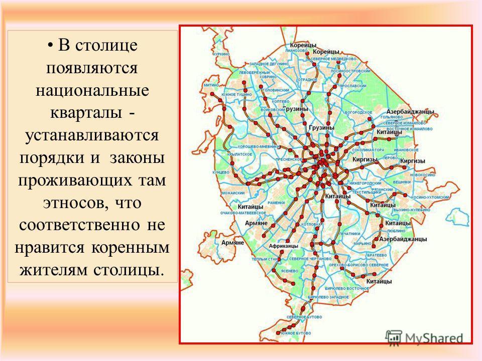 В столице появляются национальные кварталы - устанавливаются порядки и законы проживающих там этносов, что соответственно не нравится коренным жителям столицы.