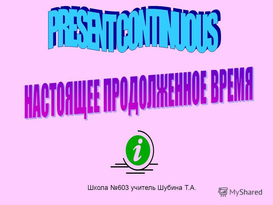 Школа 603 учитель Шубина Т.А.