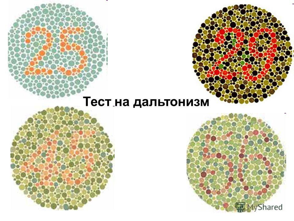 Слепота Цветовая