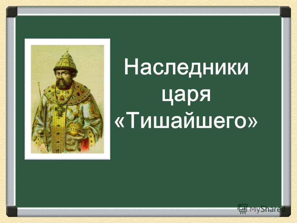 Наследники царя «Тишайшего»