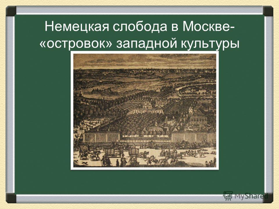 Немецкая слобода в Москве- «островок» западной культуры