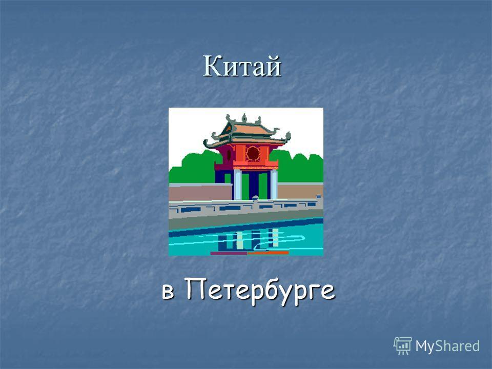 Китай в Петербурге в Петербурге