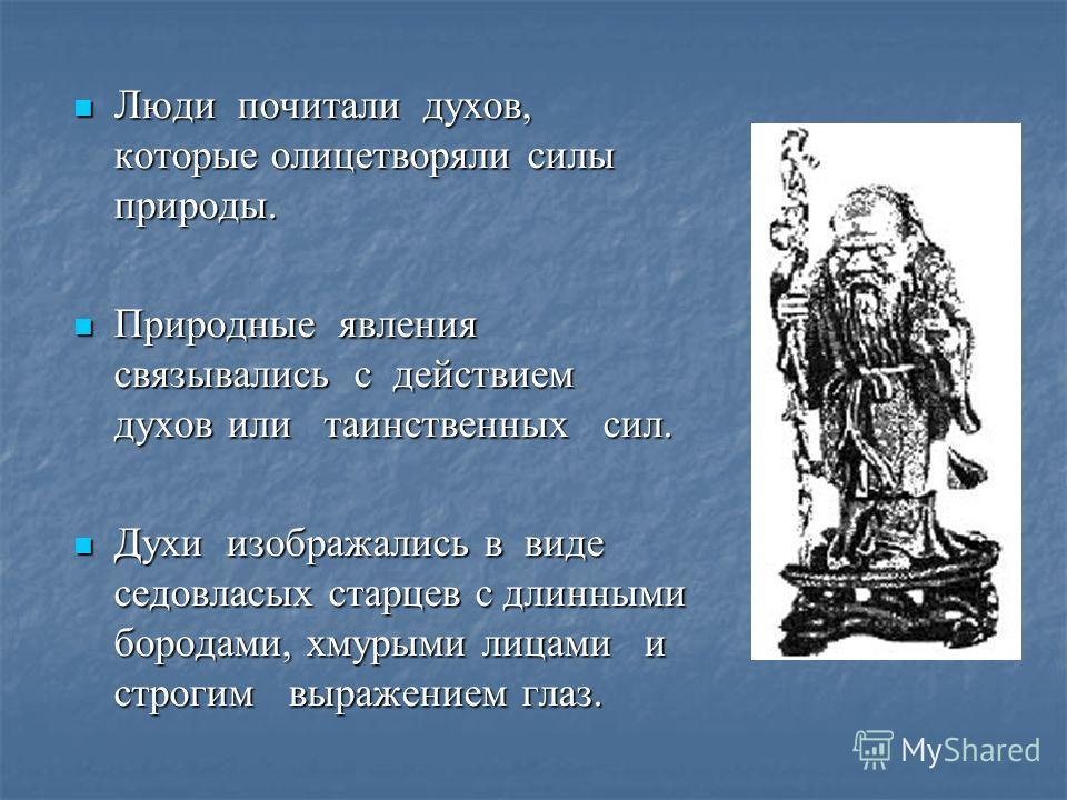 Люди почитали духов, которые олицетворяли силы природы. Люди почитали духов, которые олицетворяли силы природы. Природные явления связывались с действием духов или таинственных сил. Природные явления связывались с действием духов или таинственных сил