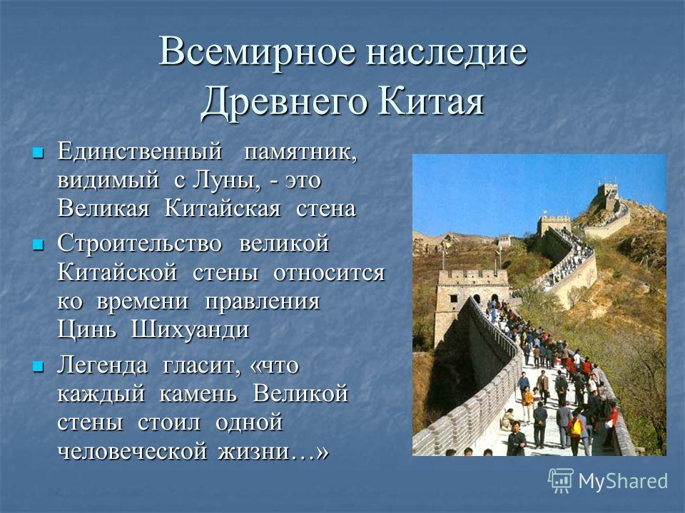 Всемирное наследие Древнего Китая Единственный памятник, видимый с Луны, - это Великая Китайская стена Единственный памятник, видимый с Луны, - это Великая Китайская стена Строительство великой Китайской стены относится ко времени правления Цинь Шиху
