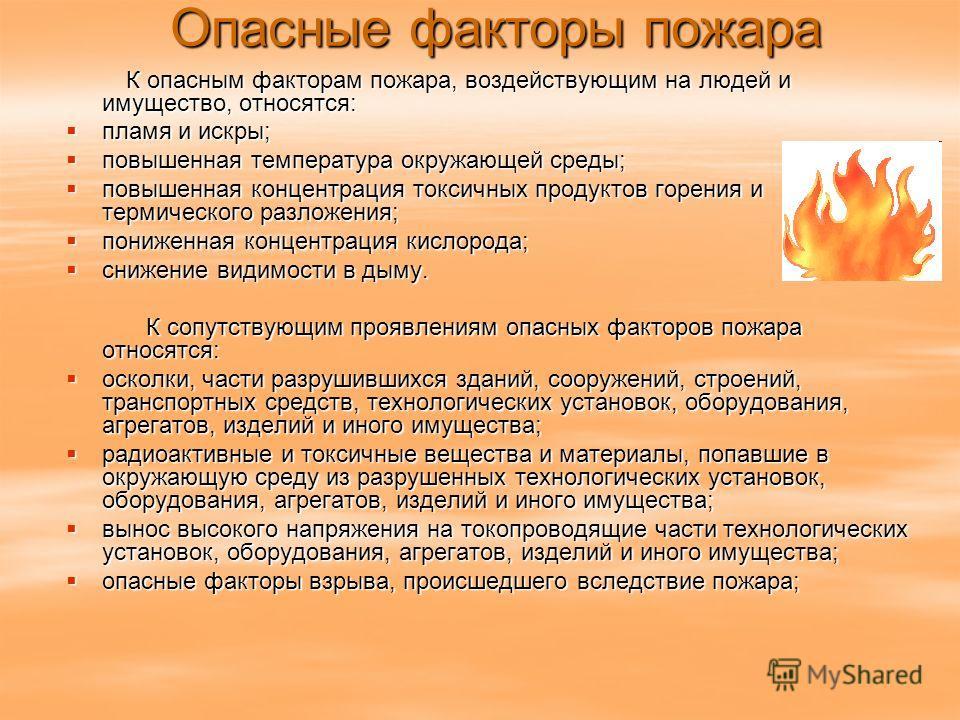 Опасные факторы пожаррра К опасным факторам пожаррра, воздействующим на людей и имущество, относятся: К опасным факторам пожаррра, воздействующим на людей и имущество, относятся: пламя и искры; пламя и искры; повышенная температура окружающей среды;