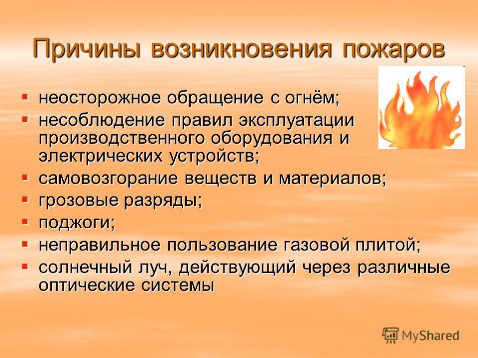 Причины возникновения пожаррров неосторожное обращение с огнём; неосторожное обращение с огнём; несоблюдение правил эксплуатации производственного оборудования и электрических устройств; несоблюдение правил эксплуатации производственного оборудования