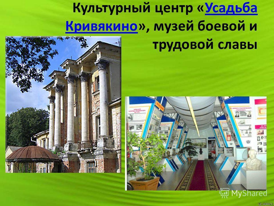 Культурный центр «Усадьба Кривякино», музей боевой и трудовой славы Усадьба Кривякино
