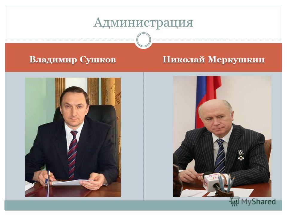 Владимир Сушков Николай Меркушкин Администрация
