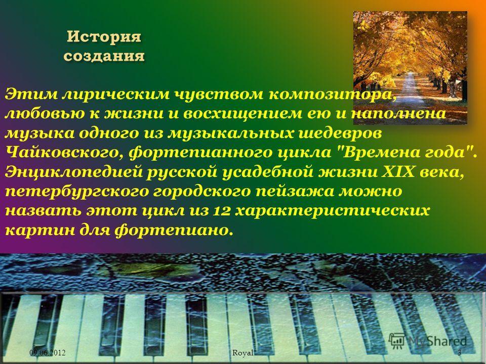 История создания Этим лирическим чувством композитора, любовью к жизни и восхищением ею и наполнена музыка одного из музыкальных шедевров Чайковского, фортепианного цикла