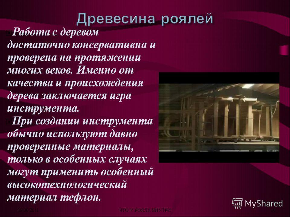 25.06.201110 ЧТО У РОЯЛЯ ВНУТРИ