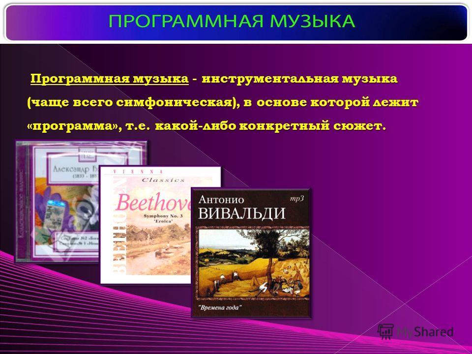 Программная музыка - инструментальная музыка Программная музыка - инструментальная музыка (чаще всего симфоническая), в основе которой лежит «программа», т.е. какой-либо конкретный сюжет.