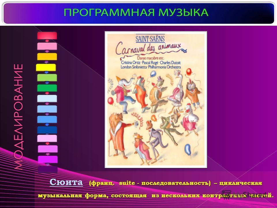 Сюита (франц. suite - последовательность) – циклическая музыкальная форма, состоящая из нескольких контрастных частей.