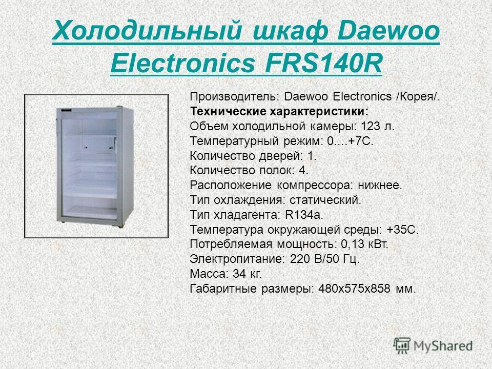 Холодильный шкаф Daewoo Electronics FRS140R Производитель: Daewoo Electronics /Корея/. Технические характеристики: Объем холодильной камеры: 123 л. Температурный режим: 0....+7С. Количество дверей: 1. Количество полок: 4. Расположение компрессора: ни
