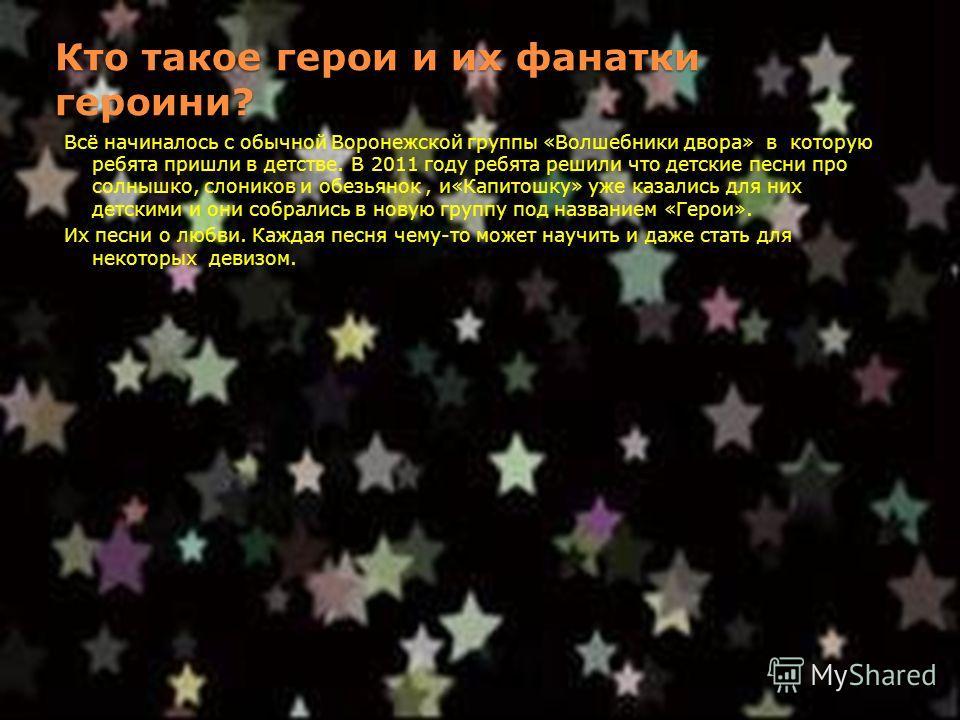 Музыкальная группа «Герои» Музыкальная группа «Герои»