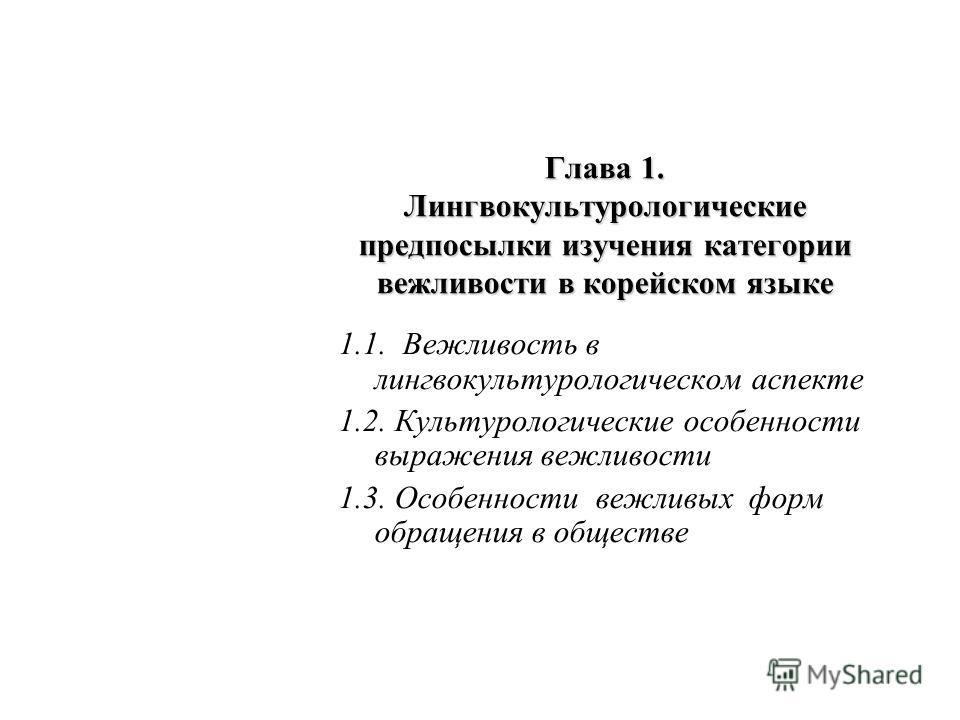 Глава 1. Лингвокультурологические предпосылки изучения категории вежливости в корейском языке 1.1. Вежливость в лингвокультуралогическом аспекте 1.2. Культурологические особенности выражения вежливости 1.3. Особенности вежливых форм обращения в общес