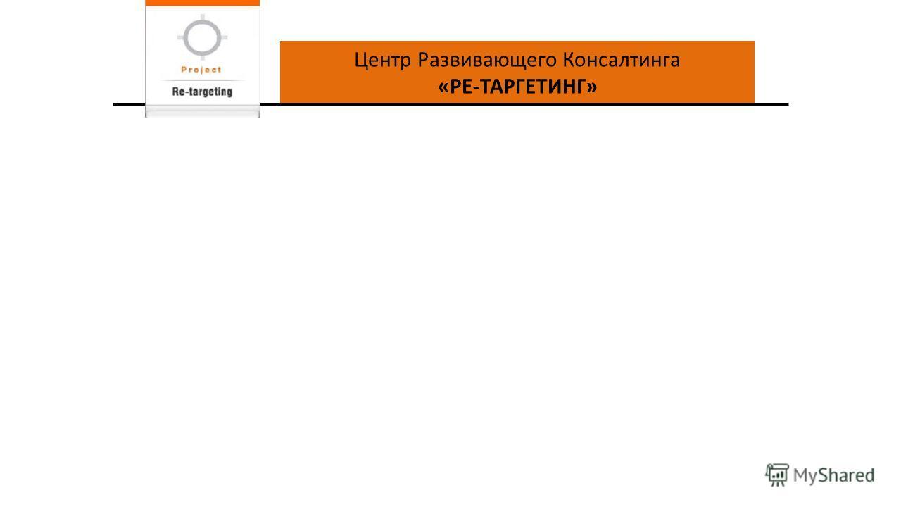 Центр Развивающего Консалтинга «РЕ-ТАРГЕТИНГ»