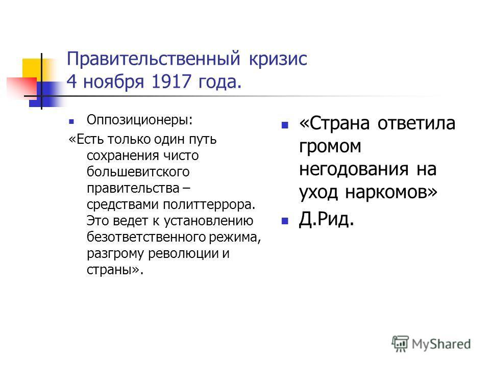 Правительственный кризис 4 ноября 1917 года. Оппозиционеры: «Есть только один путь сохранения чисто большевистского правительства – средствами полит террора. Это ведет к установлению безответственного режима, разгрому революции и страны». «Страна отв