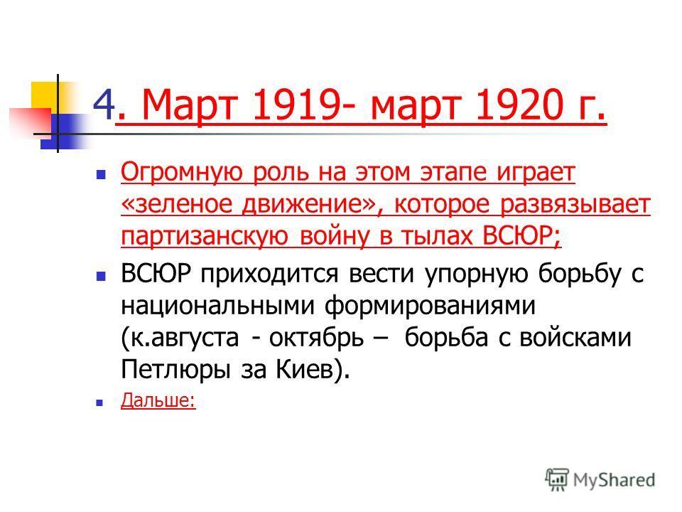 4. Март 1919- март 1920 г.. Март 1919- март 1920 г. Огромную роль на этом этапе играет «зеленое движение», которое развязывает партизанскую войну в тылах ВСЮР; Огромную роль на этом этапе играет «зеленое движение», которое развязывает партизанскую во