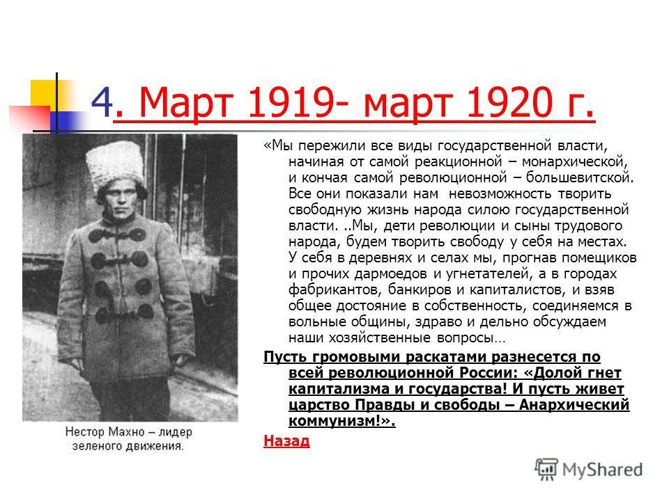 4. Март 1919- март 1920 г.. Март 1919- март 1920 г. «Мы пережили все виды государственной власти, начиная от самой реакционной – монархической, и кончая самой революционной – большевитской. Все они показали нам невозможность творить свободную жизнь н