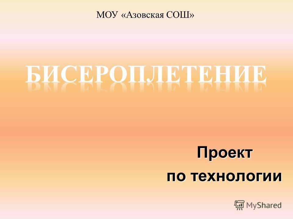 Проект по технологии МОУ «Азовская СОШ»