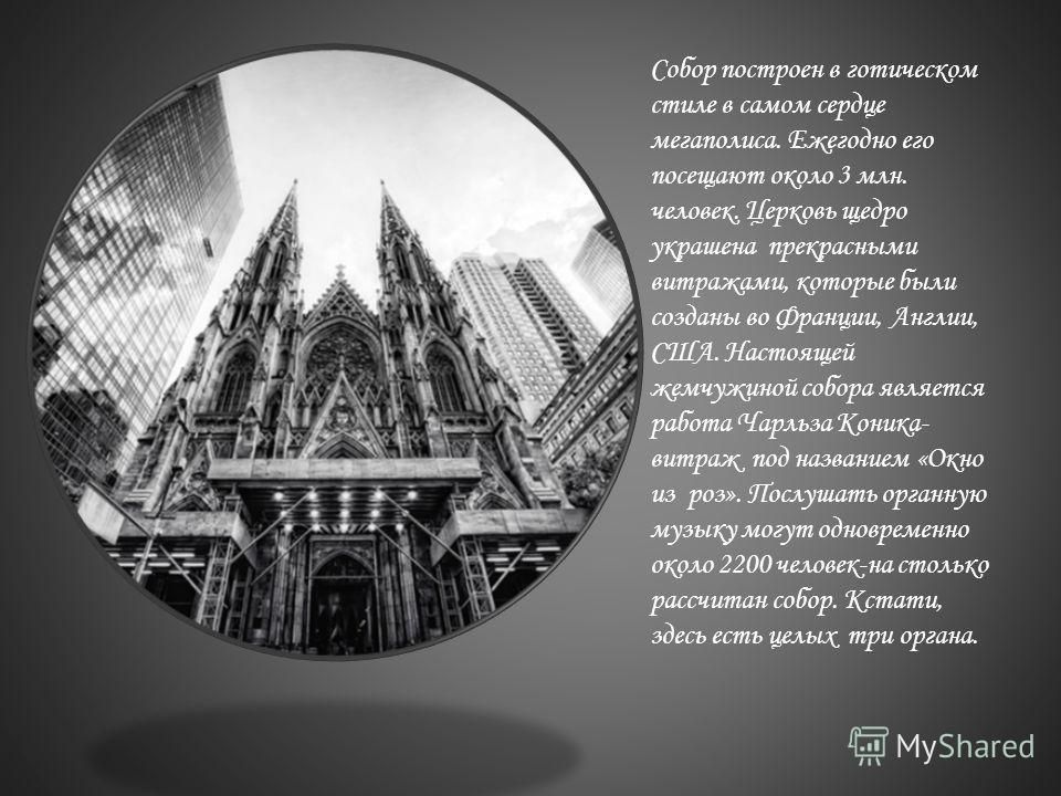 Собор построен в готическом стиле в самом сердце мегаполиса. Ежегодно его посещают около 3 млн. человек. Церковь щедро украшена прекрасными витражами, которые были созданы во Франции, Англии, США. Настоящей жемчужиной собора является работа Чарльза К