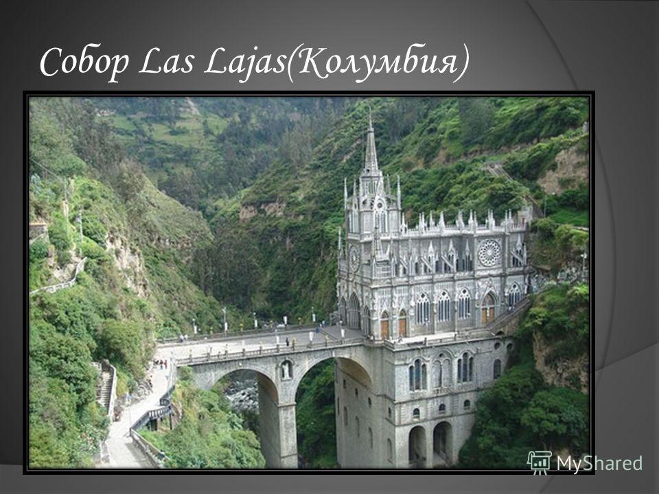 Собор Las Lajas(Колумбия)