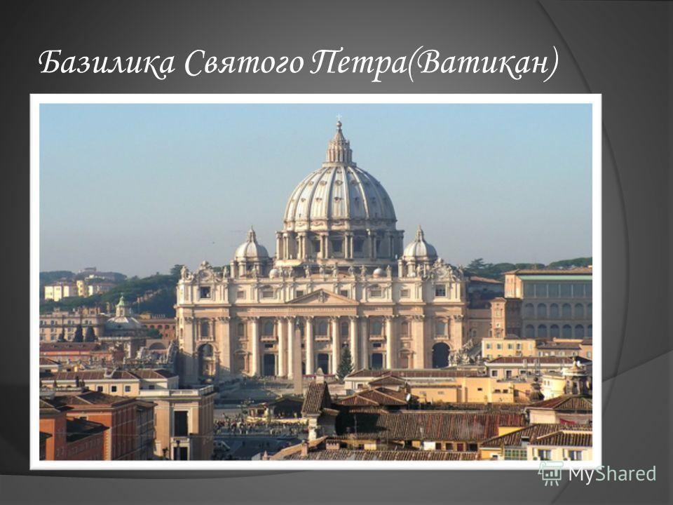 Базилика Святого Петра(Ватикан)