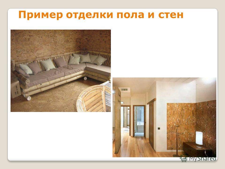 Пример отделки пола и стен