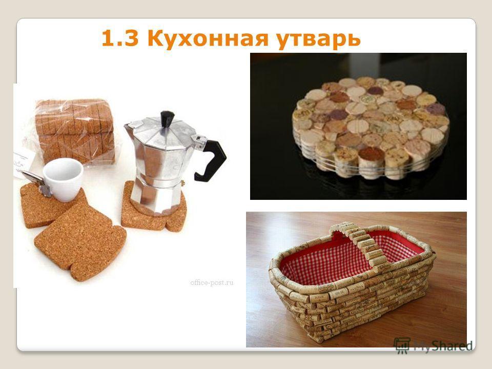 1.3 Кухонная утварь