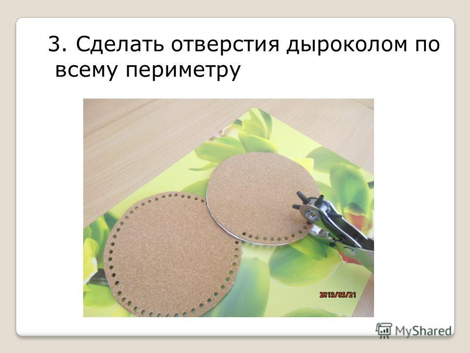 3. Сделать отверстия дыроколом по всему периметру