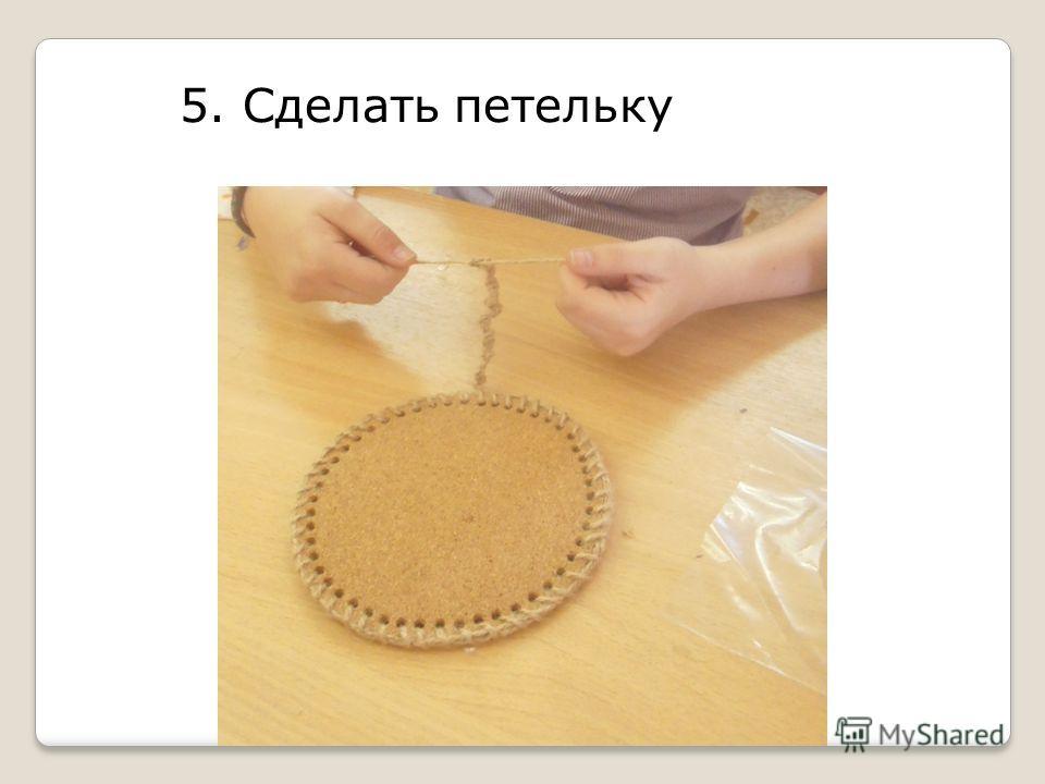 5. Сделать петельку