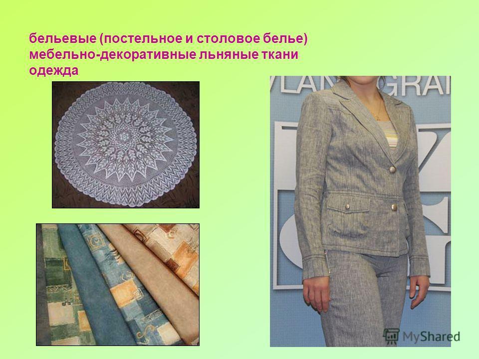 бельевые (постельное и столовое белье) мебельно-декоративные льняные ткани одежда