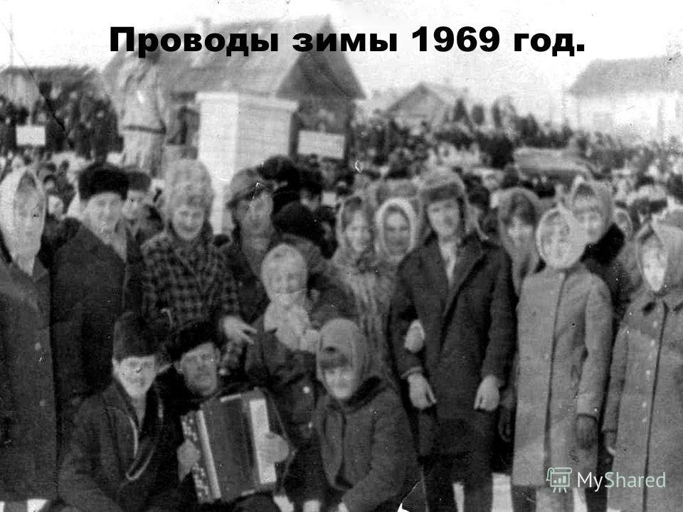 Проводы зимы 1969 год.