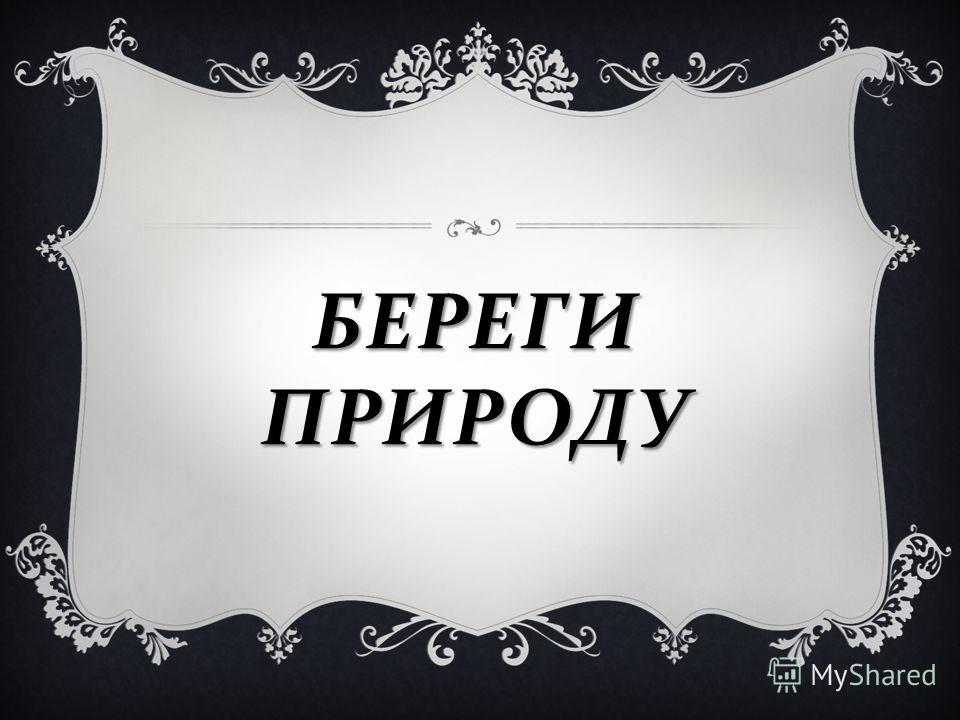 БЕРЕГИ ПРИРОДУ