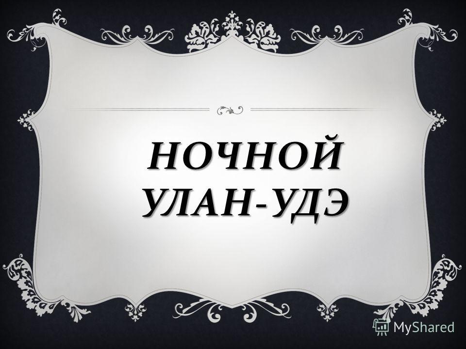 НОЧНОЙ УЛАН - УДЭ
