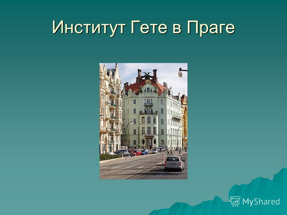 Институт Гете в Праге