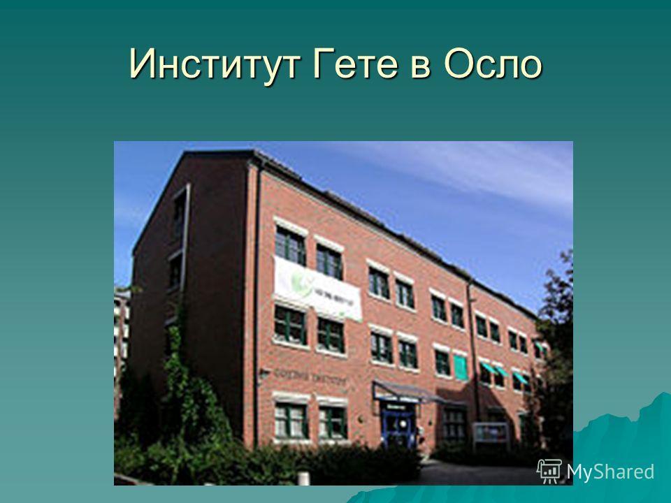 Институт Гете в Осло