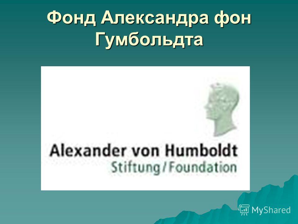 Фонд Александра фон Гугугугумбольдта