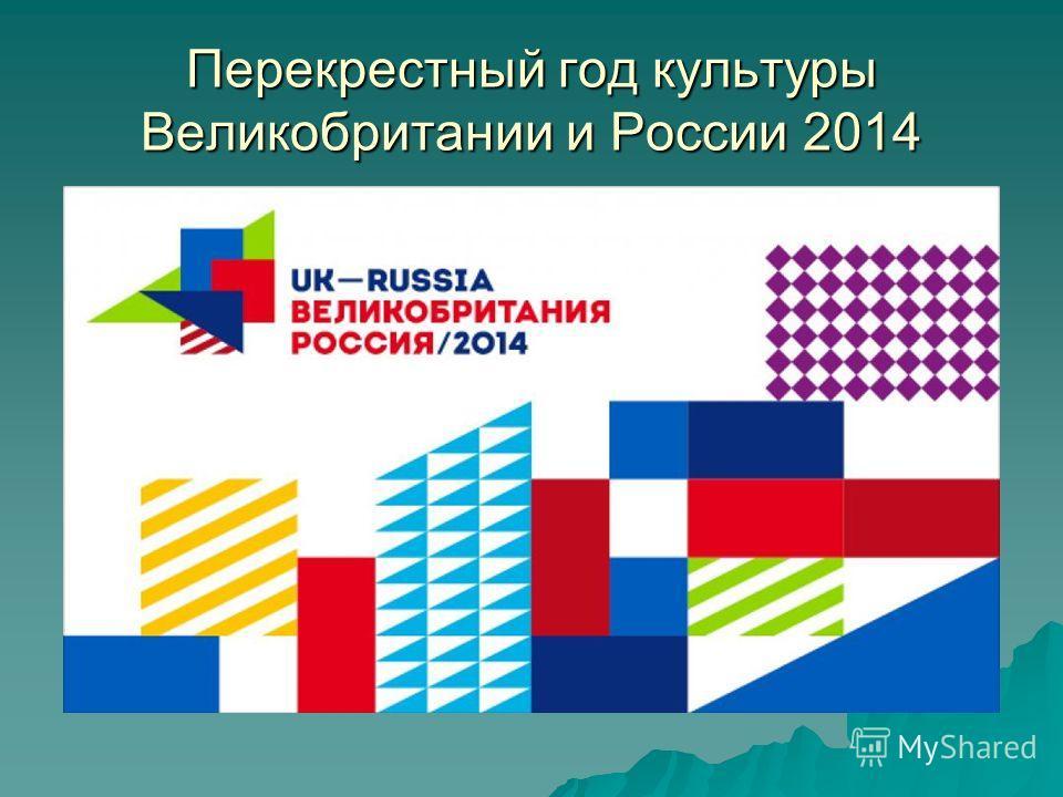 Перекрестный год культуры Великобритании и России 2014
