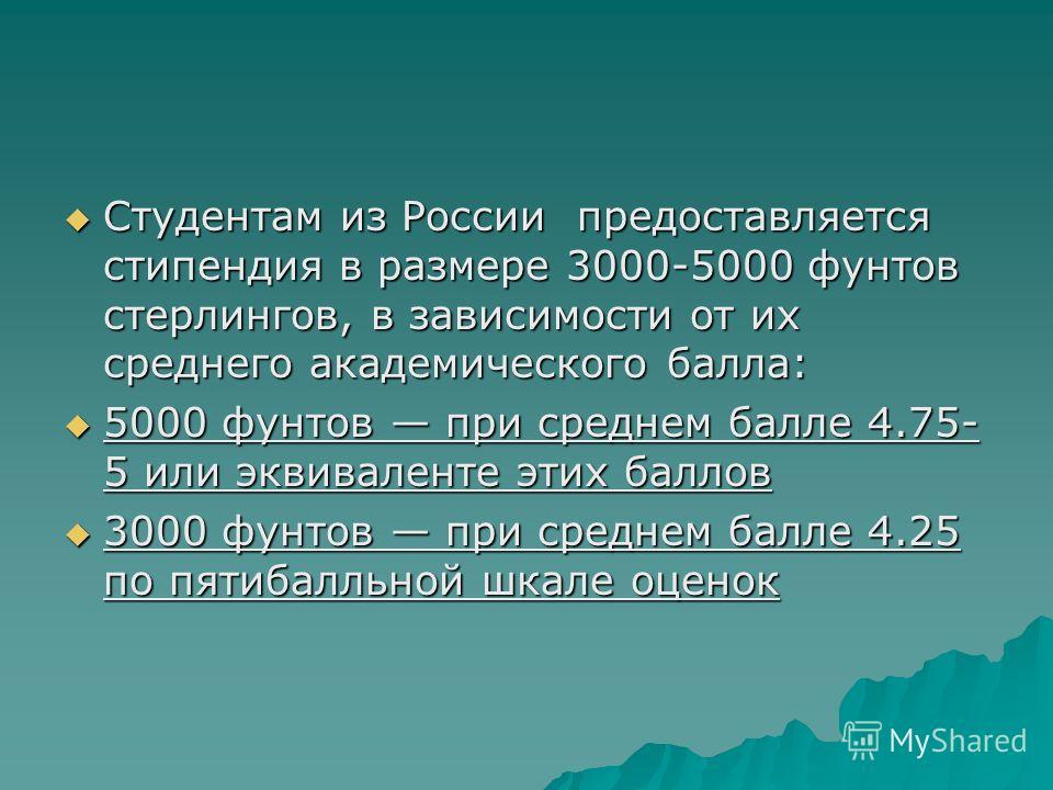 Студентам из России предоставляется стипендия в размере 3000-5000 фунтов стерлингов, в зависимости от их среднего академического балла: Студентам из России предоставляется стипендия в размере 3000-5000 фунтов стерлингов, в зависимости от их среднего